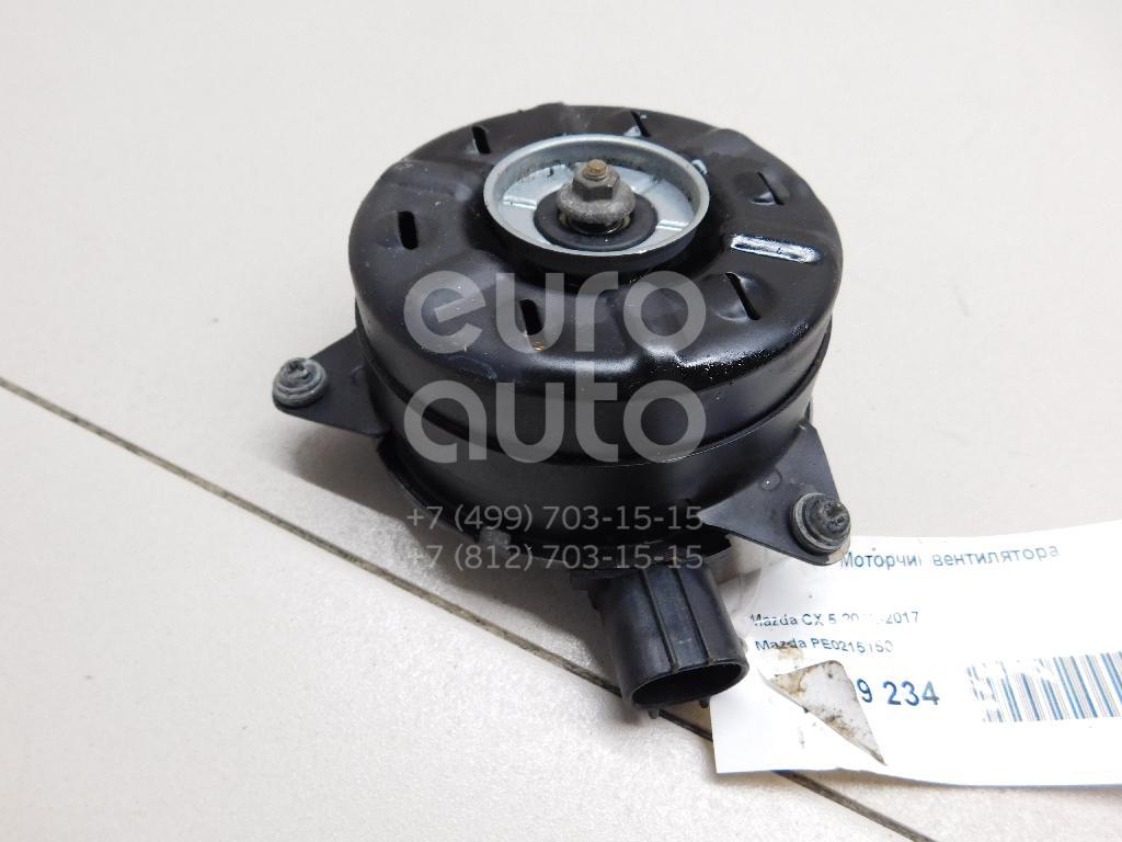 Купить Моторчик вентилятора Mazda CX 5 2012-2017; (PE0215150)