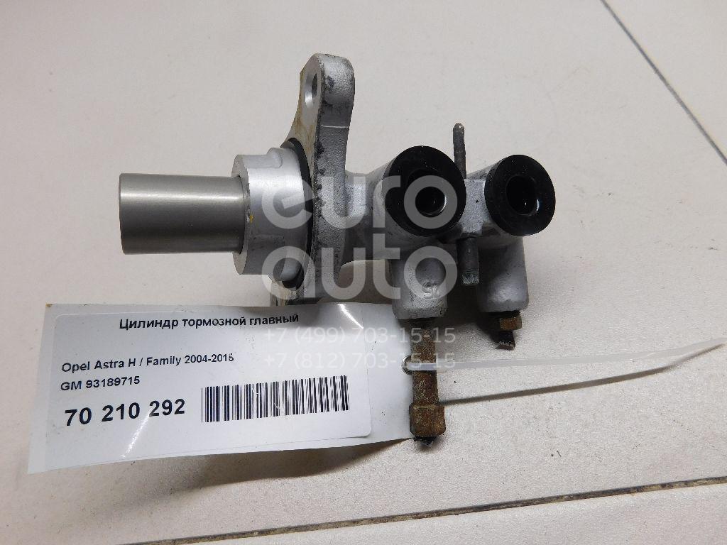 Купить Цилиндр тормозной главный Opel Astra H / Family 2004-2015; (93189715)