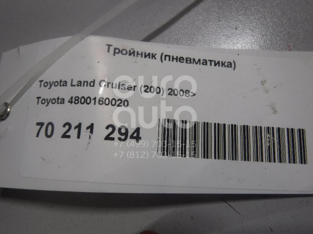 Купить Тройник (пневматика) Toyota Land Cruiser (200) 2008-; (4800160020)