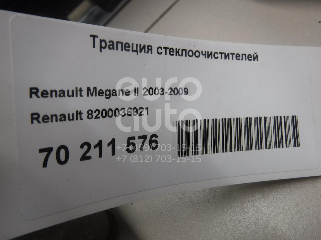 Купить Трапеция стеклоочистителей Renault Megane II 2003-2009; (8200036921)