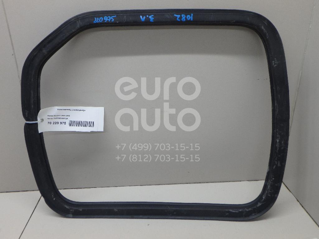 Купить Уплотнитель стекла двери Honda Element 2003-2010; (73481SCVA01ZA)
