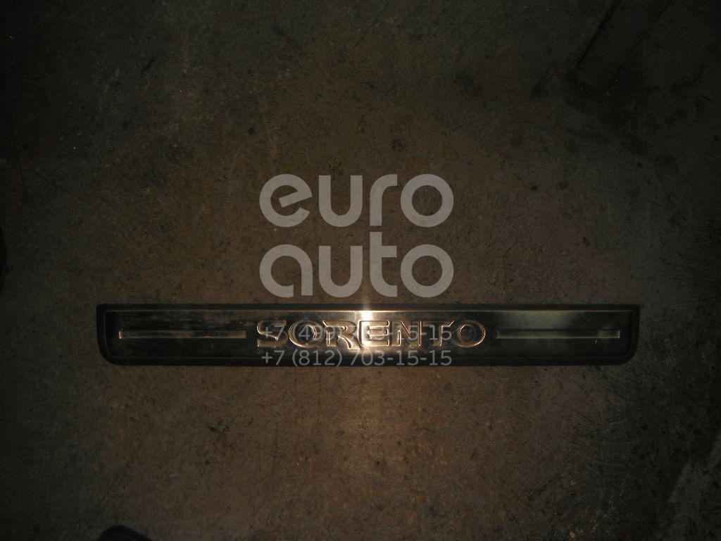 Купить Накладка порога (внутренняя) Kia Sorento 2002-2009; (858873E000GW)