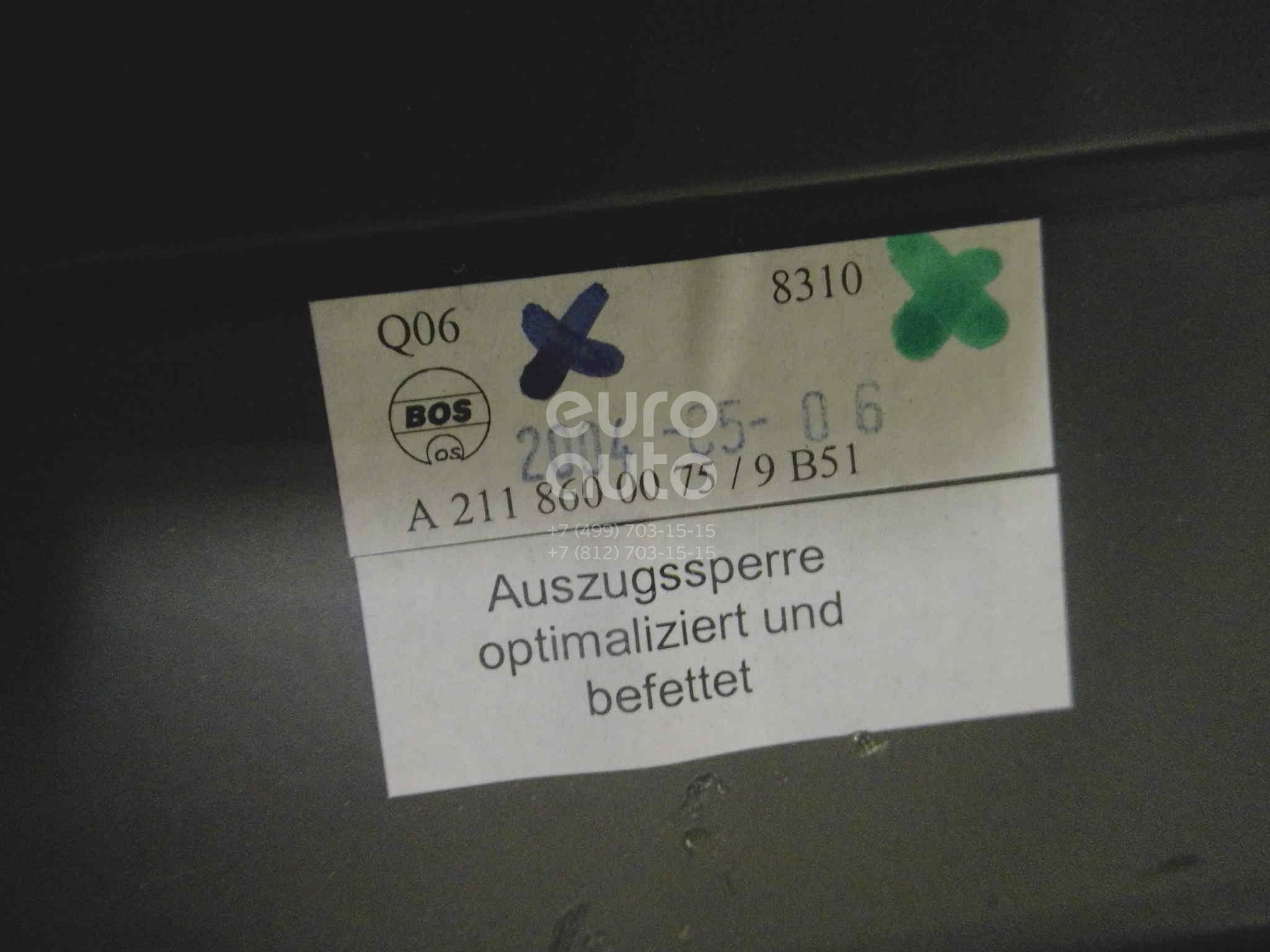 Купить Шторка багажника Mercedes Benz W211 E-Klasse 2002-2009; (2118600075)