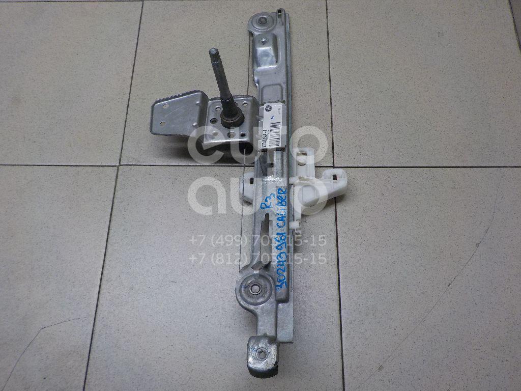 Купить Стеклоподъемник механ. задний правый Dodge Caliber 2006-2011; (05074826AA)