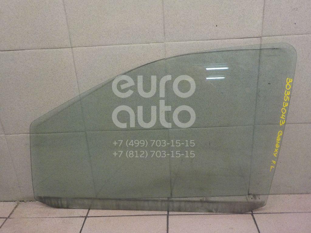 Стекло двери передней левой для Seat Galaxy 1995-2006;Sharan 1995-1999;Alhambra 1996-2001;Sharan 2000-2006;Sharan 2006-2010;Alhambra 2001-2010 - Фото №1