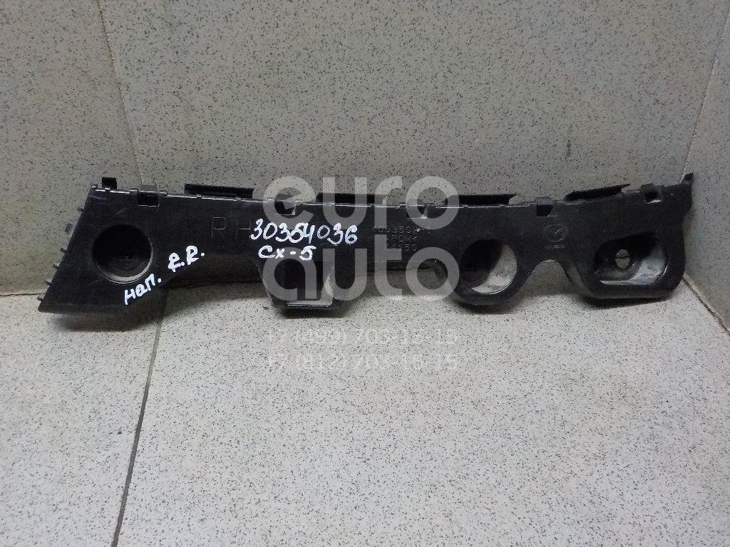 Направляющая заднего бампера правая для Mazda CX 5 2012> - Фото №1