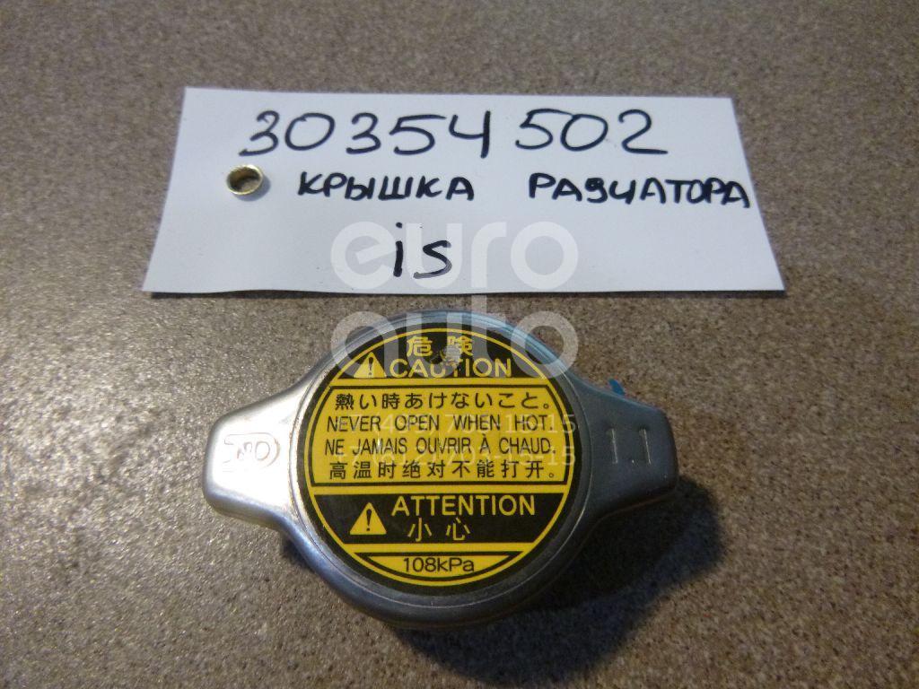 Крышка радиатора для Lexus IS 250/350 2005-2013;Land Cruiser (120)-Prado 2002-2009;GX470 2002-2009;Land Cruiser (150)-Prado 2009>;GX460 2009> - Фото №1