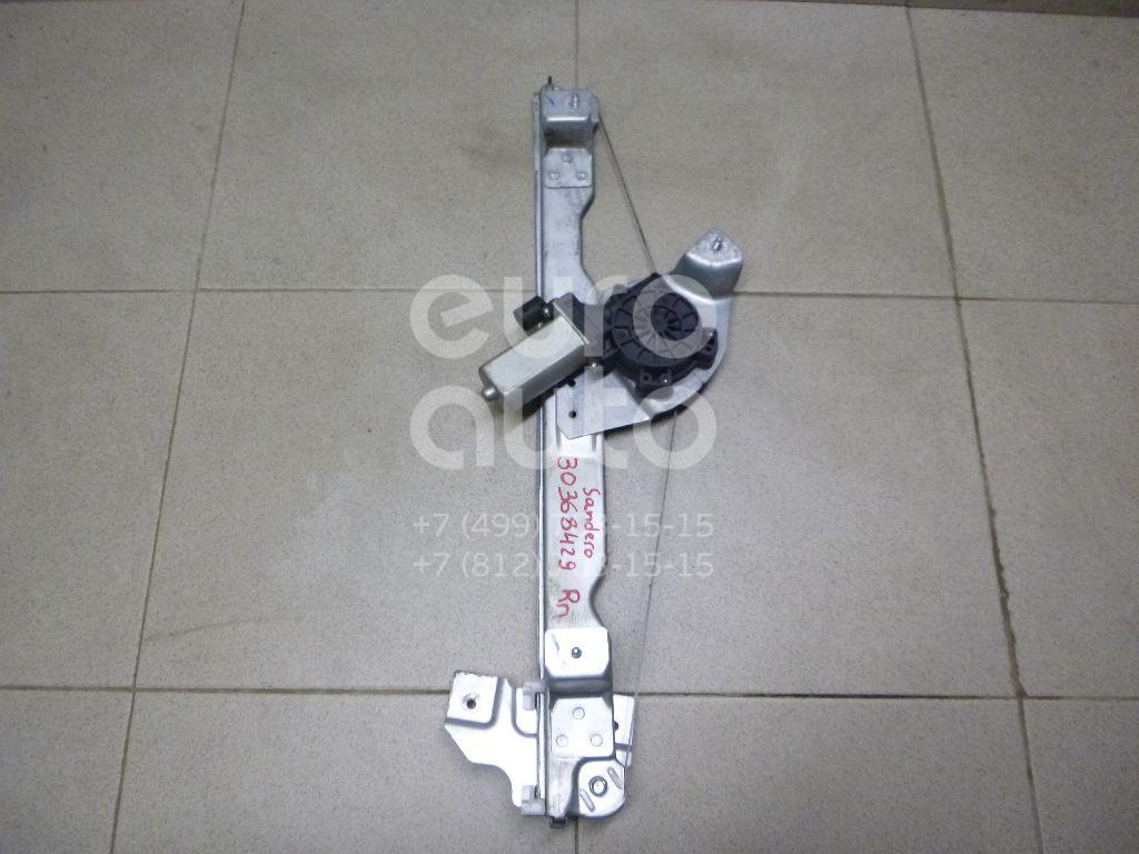Купить Стеклоподъемник электр. передний правый Renault Sandero 2009-2014; (8200733828)