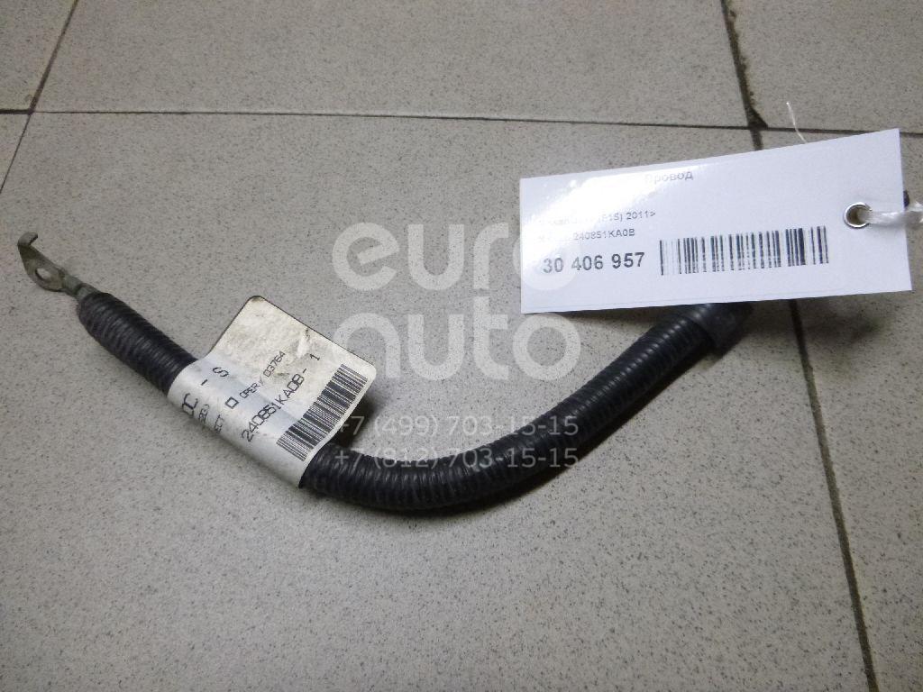 Купить Провод Nissan Juke (F15) 2011-; (240851KA0B)