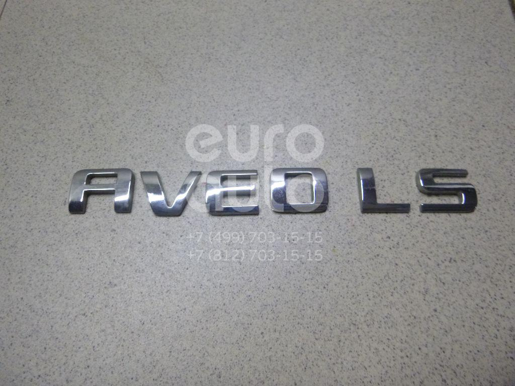 Купить Эмблема на крышку багажника Chevrolet Aveo (T250) 2005-2011; (96462534)