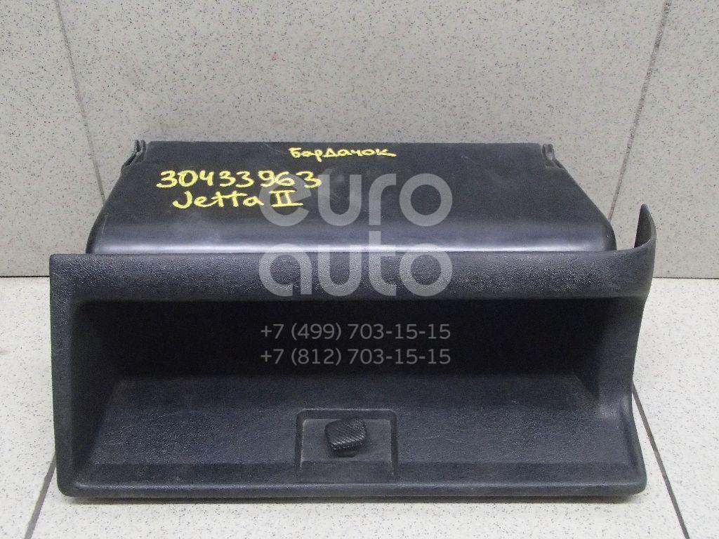 Купить Бардачок VW Golf II/Jetta II 1983-1992; (191857925D)