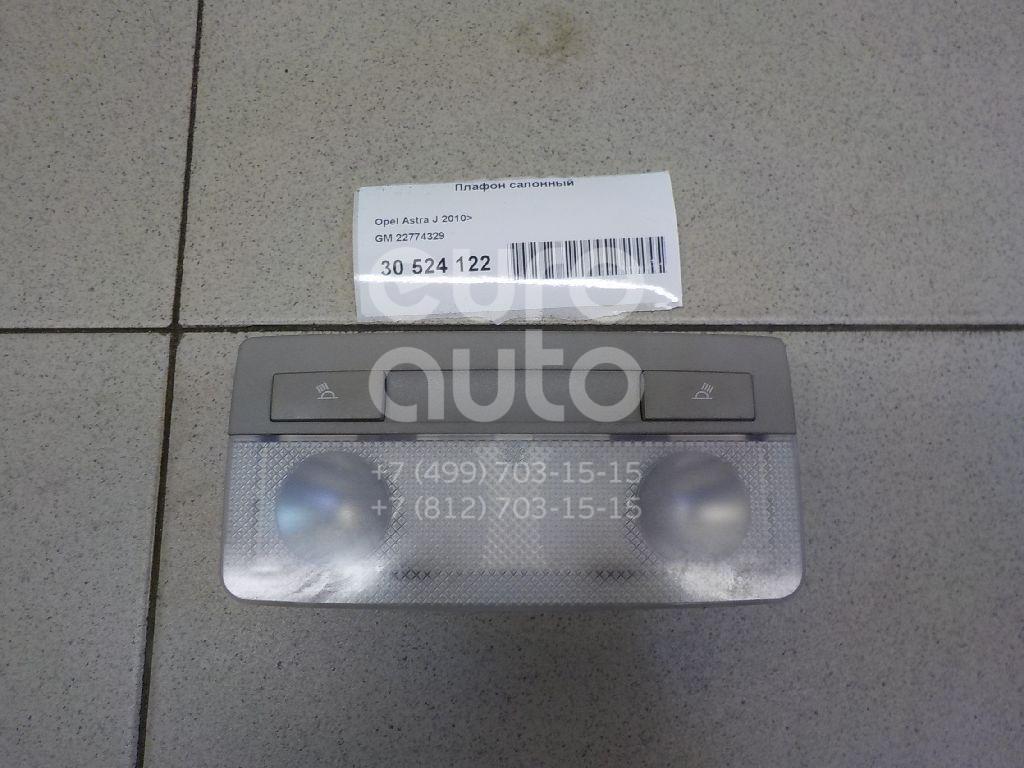 Купить Плафон салонный Opel Astra J 2010-; (22774329)