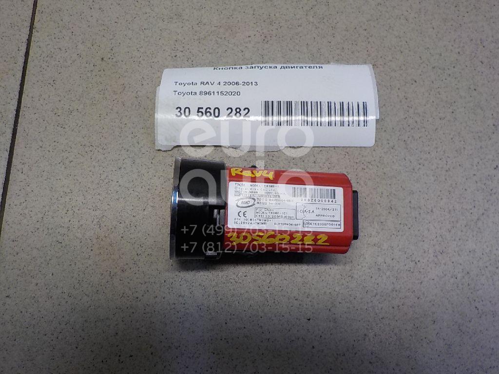 Купить Кнопка запуска двигателя Toyota RAV 4 2006-2013; (8961152020)