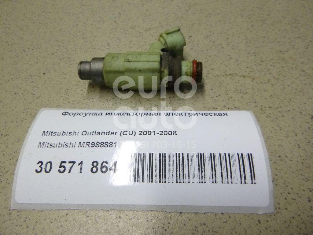 Форсунка инжекторная электрическая Mitsubishi Outlander (CU) 2001-2008; (MR988881)  - купить со скидкой