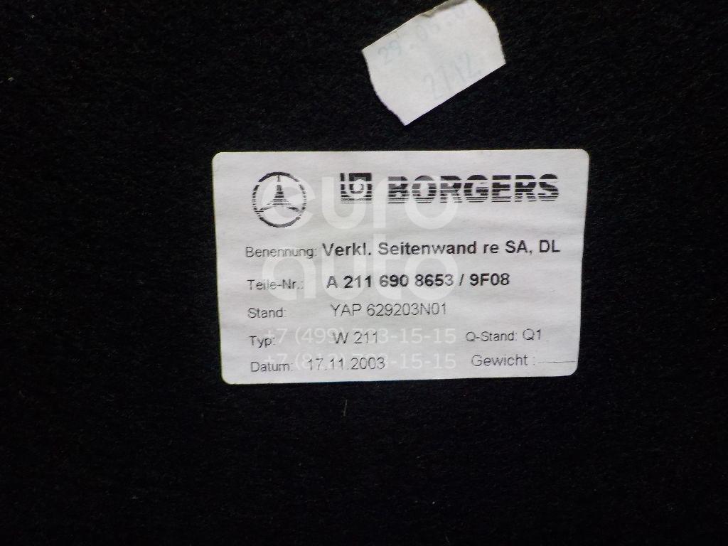 Купить Обшивка багажника Mercedes Benz W211 E-Klasse 2002-2009; (2116908653)