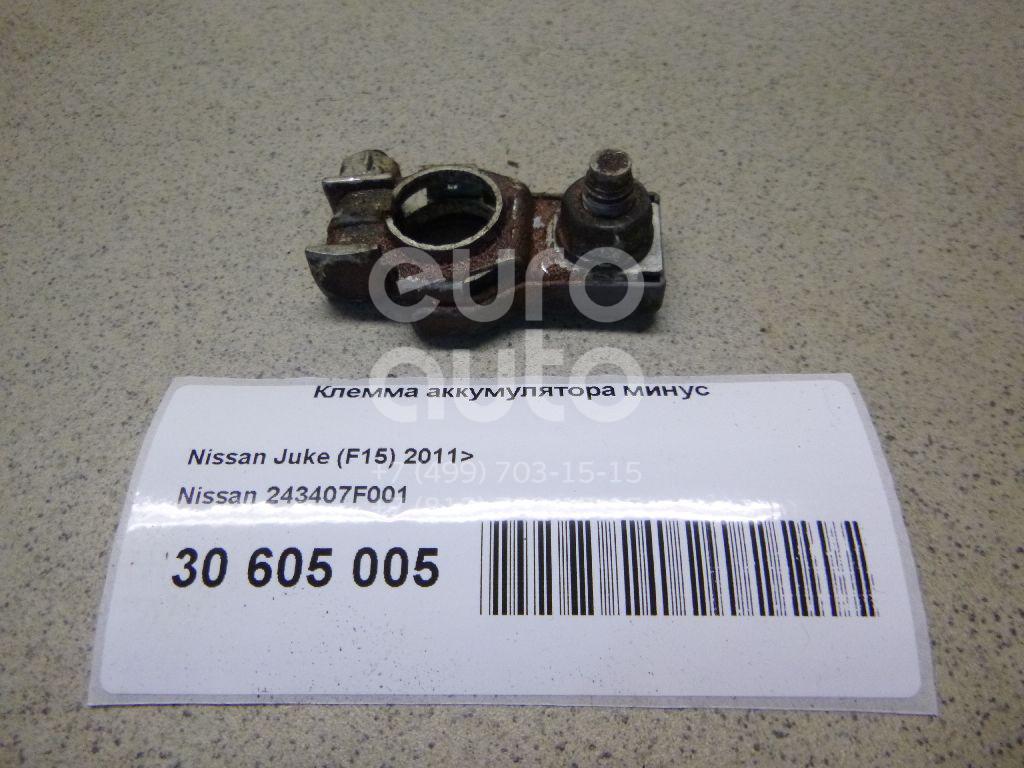 Купить Клемма аккумулятора минус Nissan Juke (F15) 2011-; (243407F001)