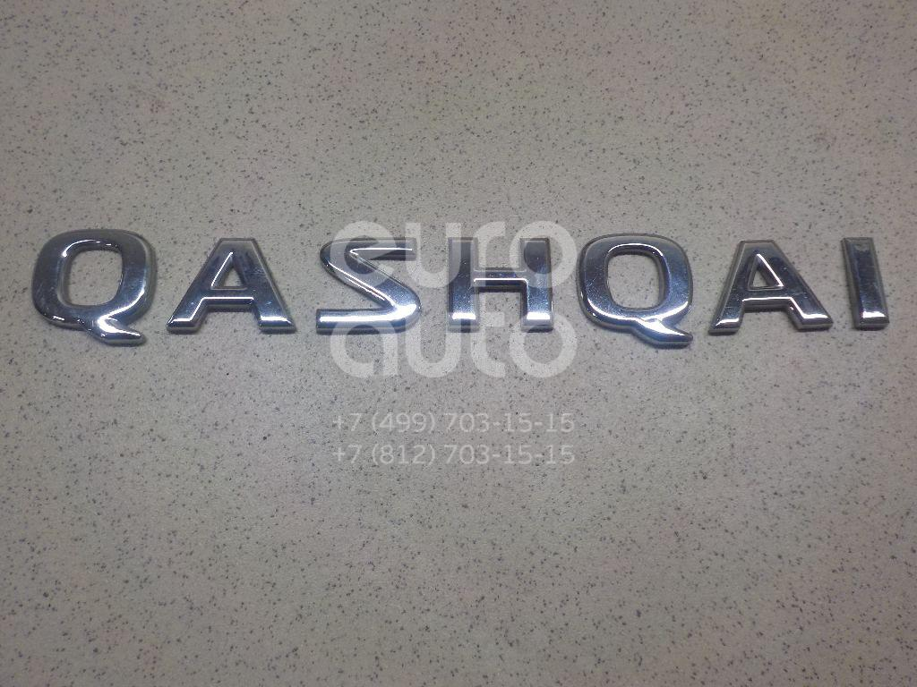 Купить Эмблема на крышку багажника Nissan Qashqai (J10) 2006-2014; (90892JD000)