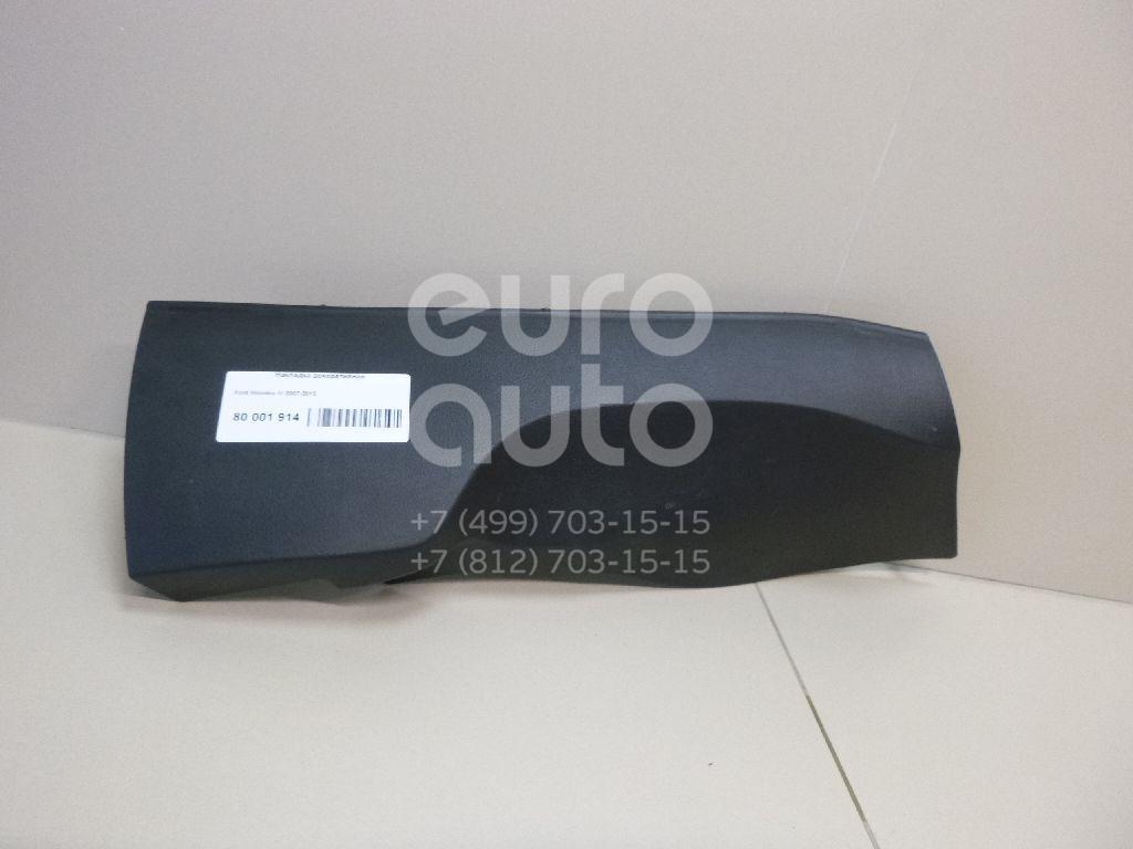 Купить Накладка декоративная Ford Mondeo IV 2007-2015; (1694110)