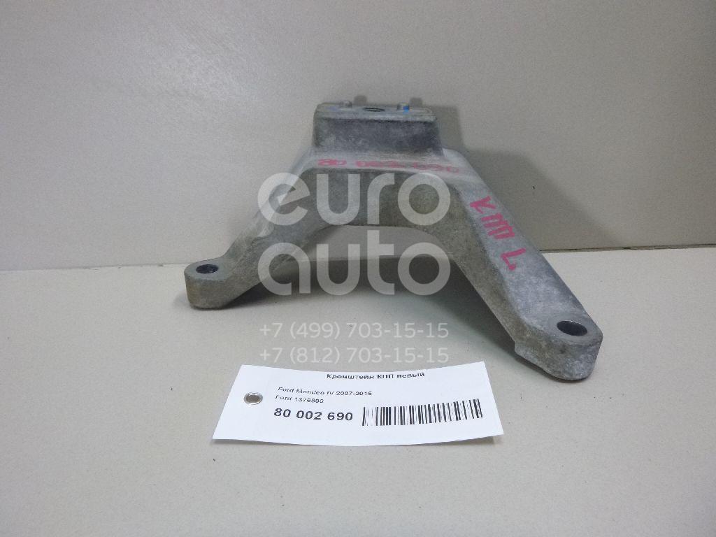 Купить Кронштейн КПП левый Ford Mondeo IV 2007-2015; (1376890)