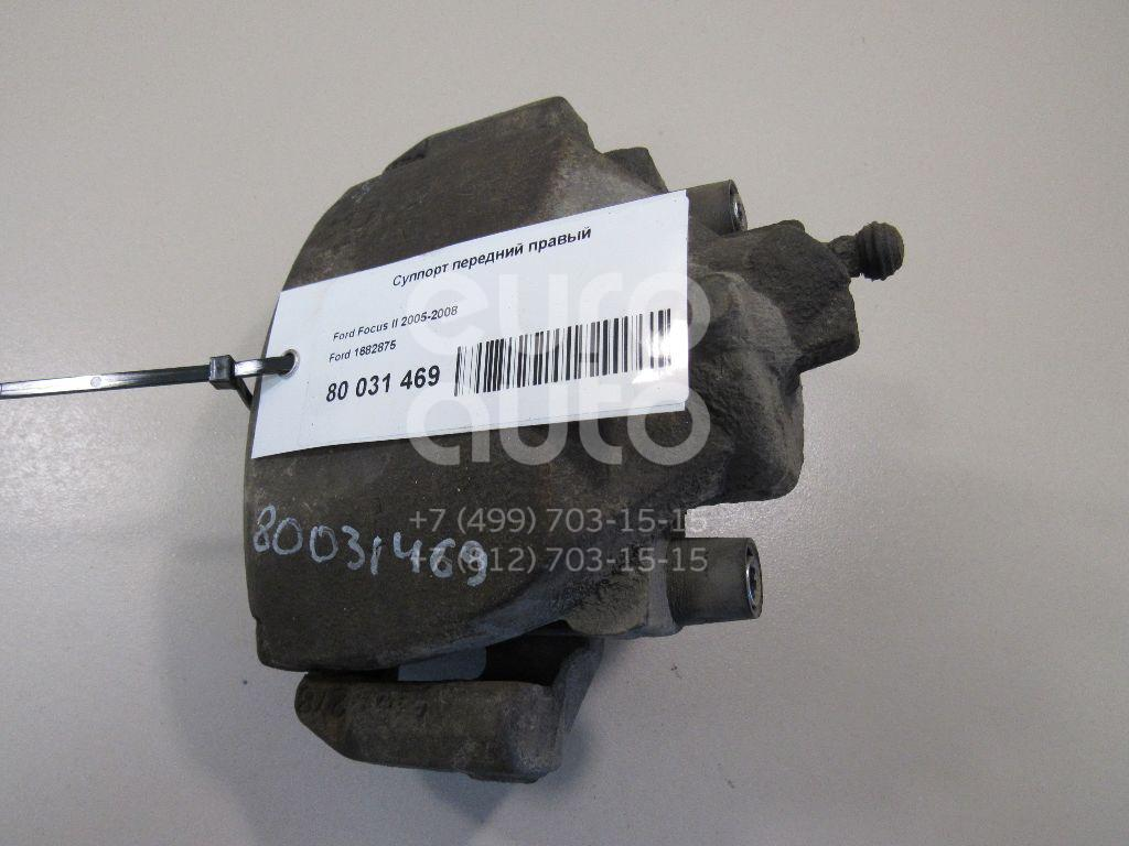 Купить Суппорт передний правый Ford Focus II 2005-2008; (1682875)