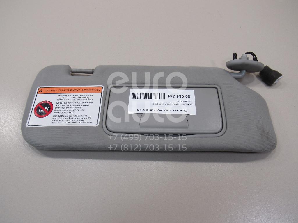 Купить Козырек солнцезащитный (внутри) Chevrolet Captiva (C100) 2006-2010; (96801327)