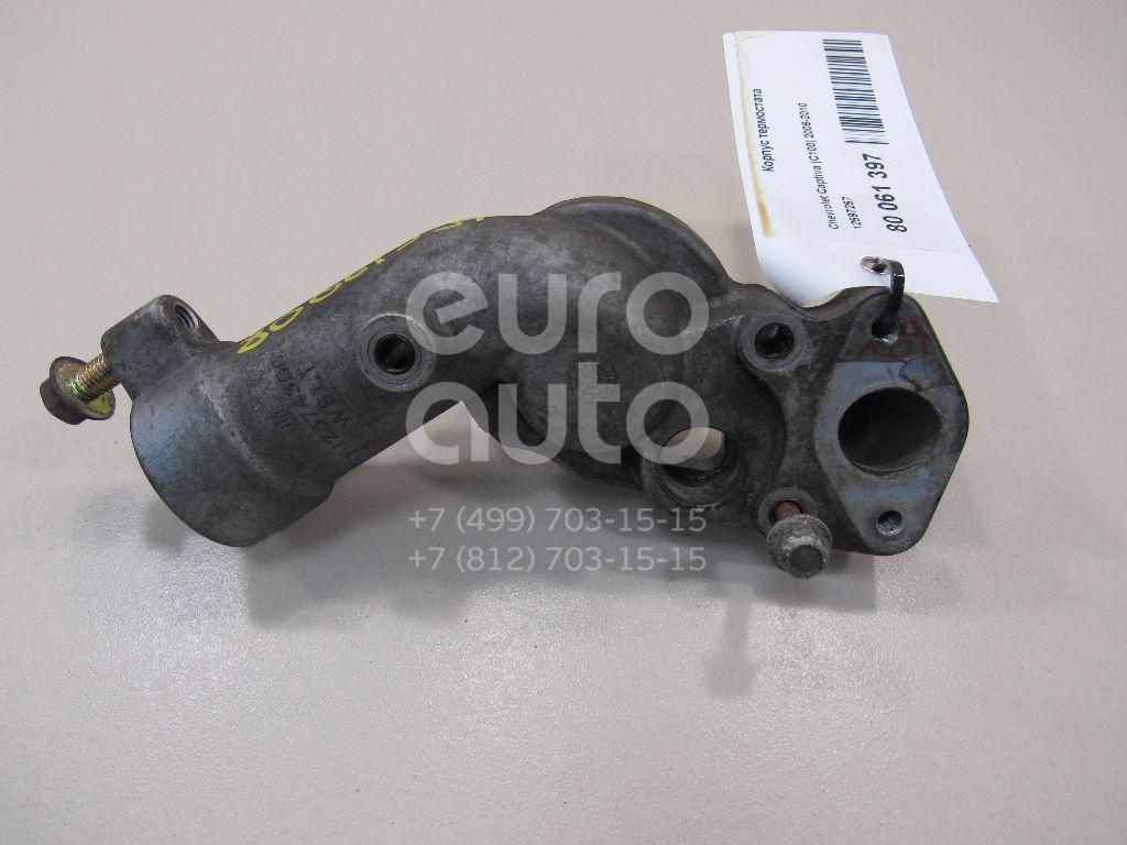 Купить Корпус термостата Chevrolet Captiva (C100) 2006-2010; (12597257)