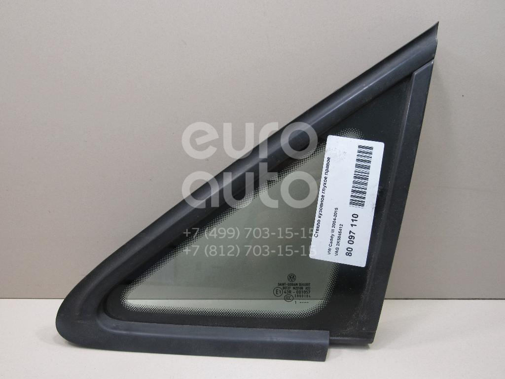 Купить Стекло кузовное глухое правое VW Caddy III 2004-2015; (2K5845412)