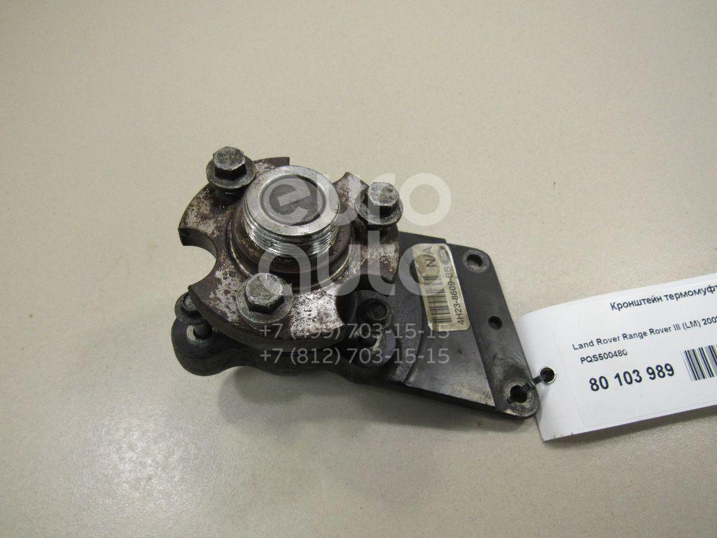 Купить Кронштейн термомуфты Land Rover Range Rover III (LM) 2002-2012; (PQS500480)