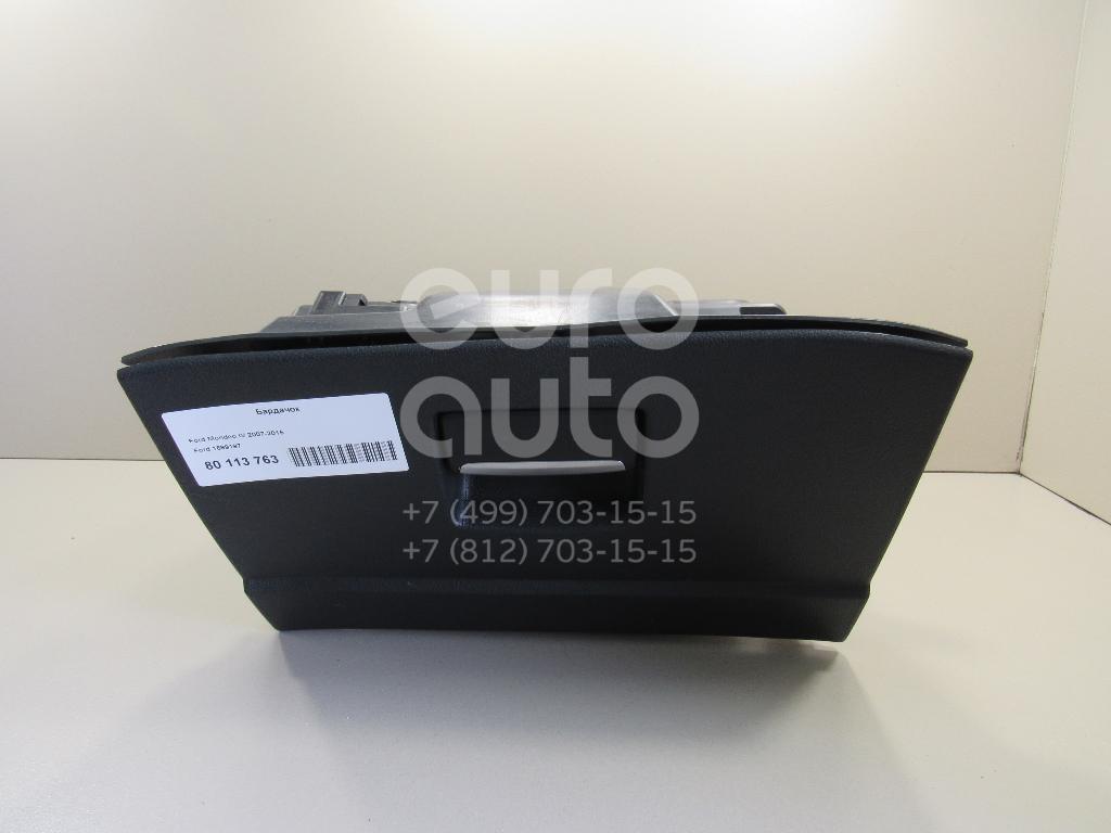 Купить Бардачок Ford Mondeo IV 2007-2015; (1699197)