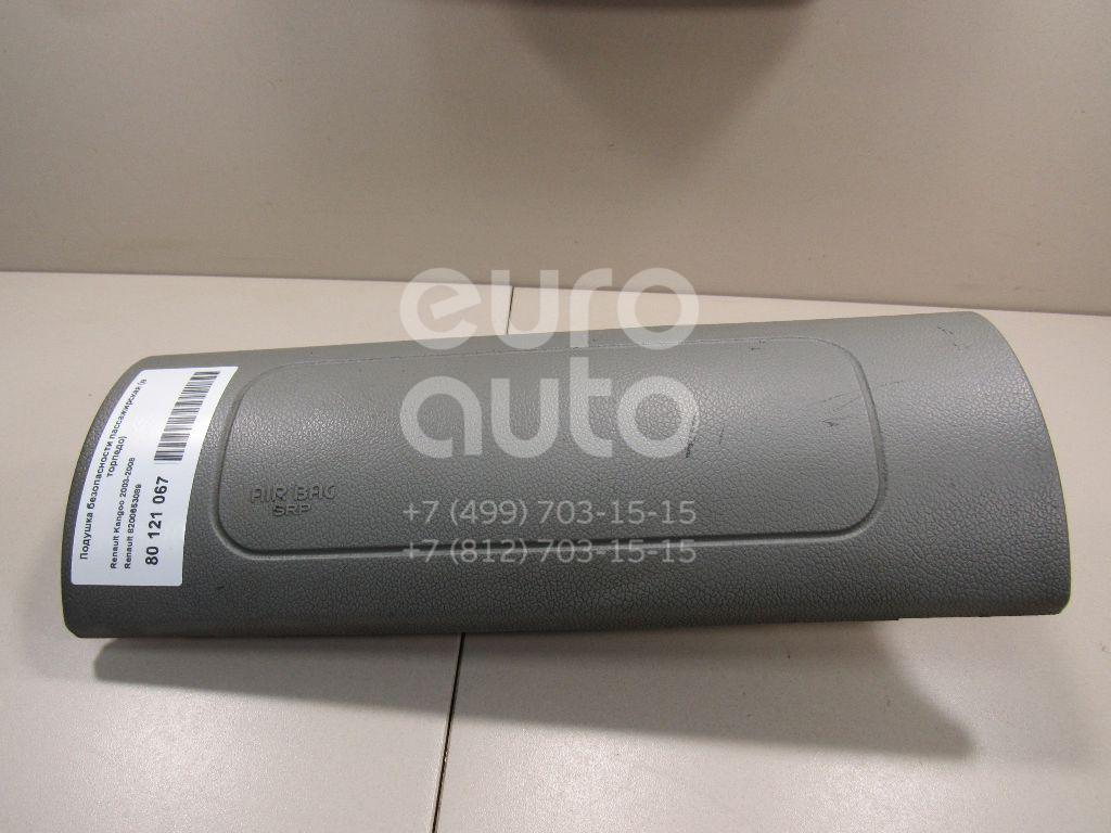 Купить Подушка безопасности пассажирская (в торпедо) Renault Kangoo 2003-2008; (8200653089)