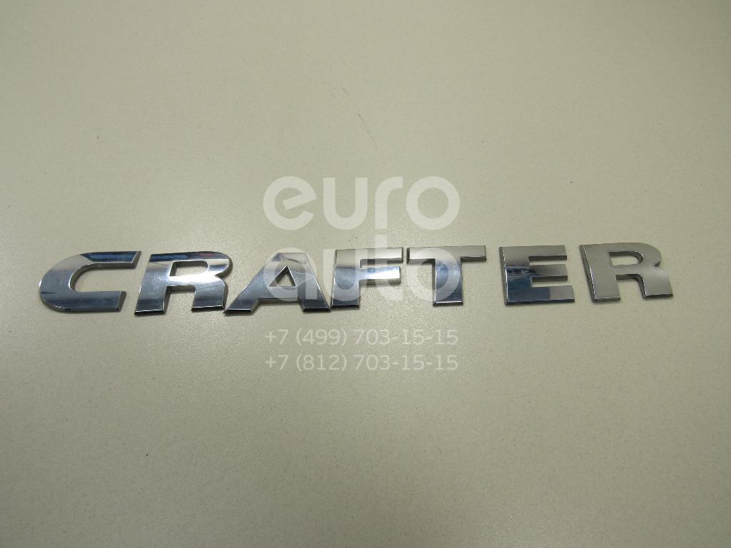 Эмблема VW Crafter 2006-; (2E0853687A2ZZ)