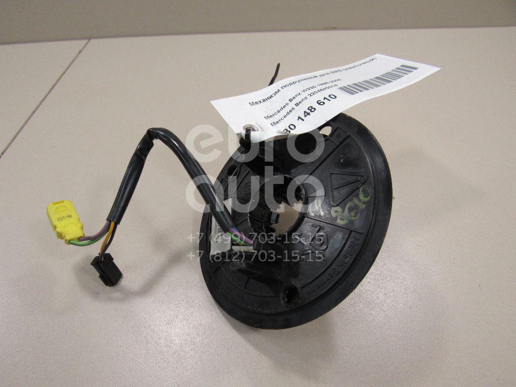 Механизм подрулевой для SRS (ленточный) Mercedes Benz W220 1998-2005; (2204640018)  - купить со скидкой