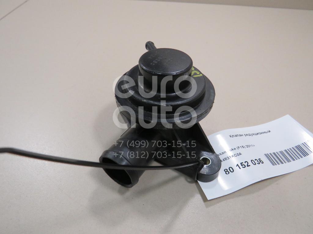 Купить Клапан редукционный Nissan Juke (F15) 2011-; (144831KC0A)