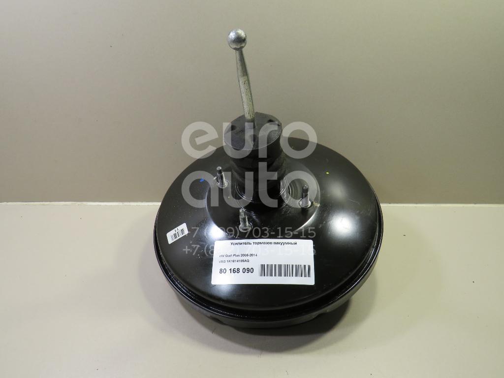 Купить Усилитель тормозов вакуумный VW Golf Plus 2005-2014; (1K1614105AQ)
