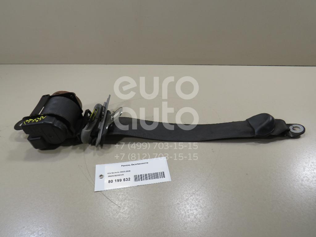Ремень безопасности Kia Sorento 2002-2009; (898203E000WK)