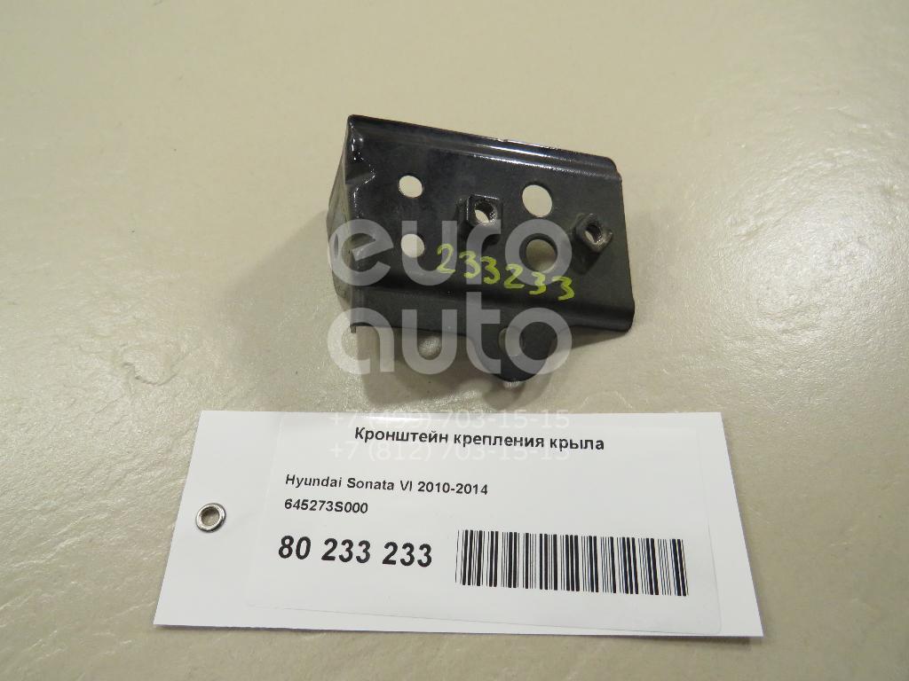 Кронштейн крепления крыла Hyundai Sonata VI 2010-2014; (645273S000)