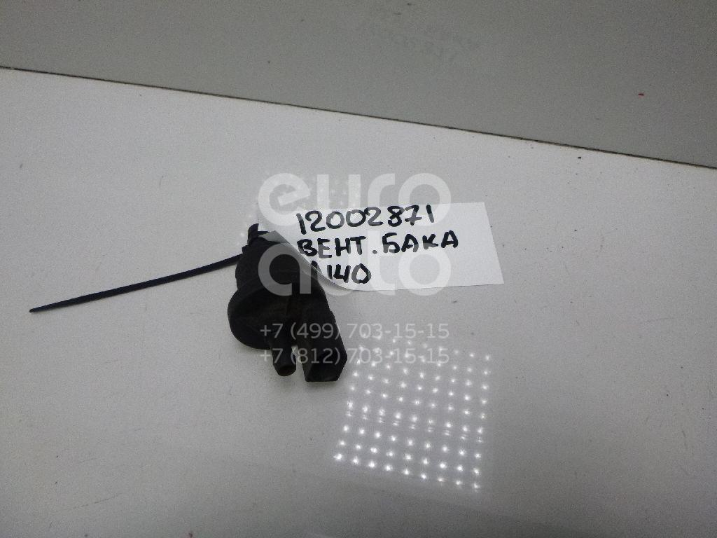 Клапан вентиляции топливного бака для Mercedes Benz A140/160 W168 1997-2004 - Фото №1