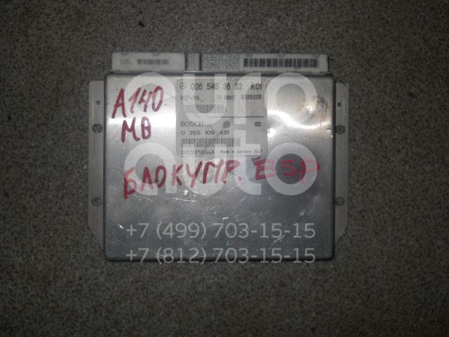 Блок управления ESP для Mercedes Benz A140/160 W168 1997-2004 - Фото №1