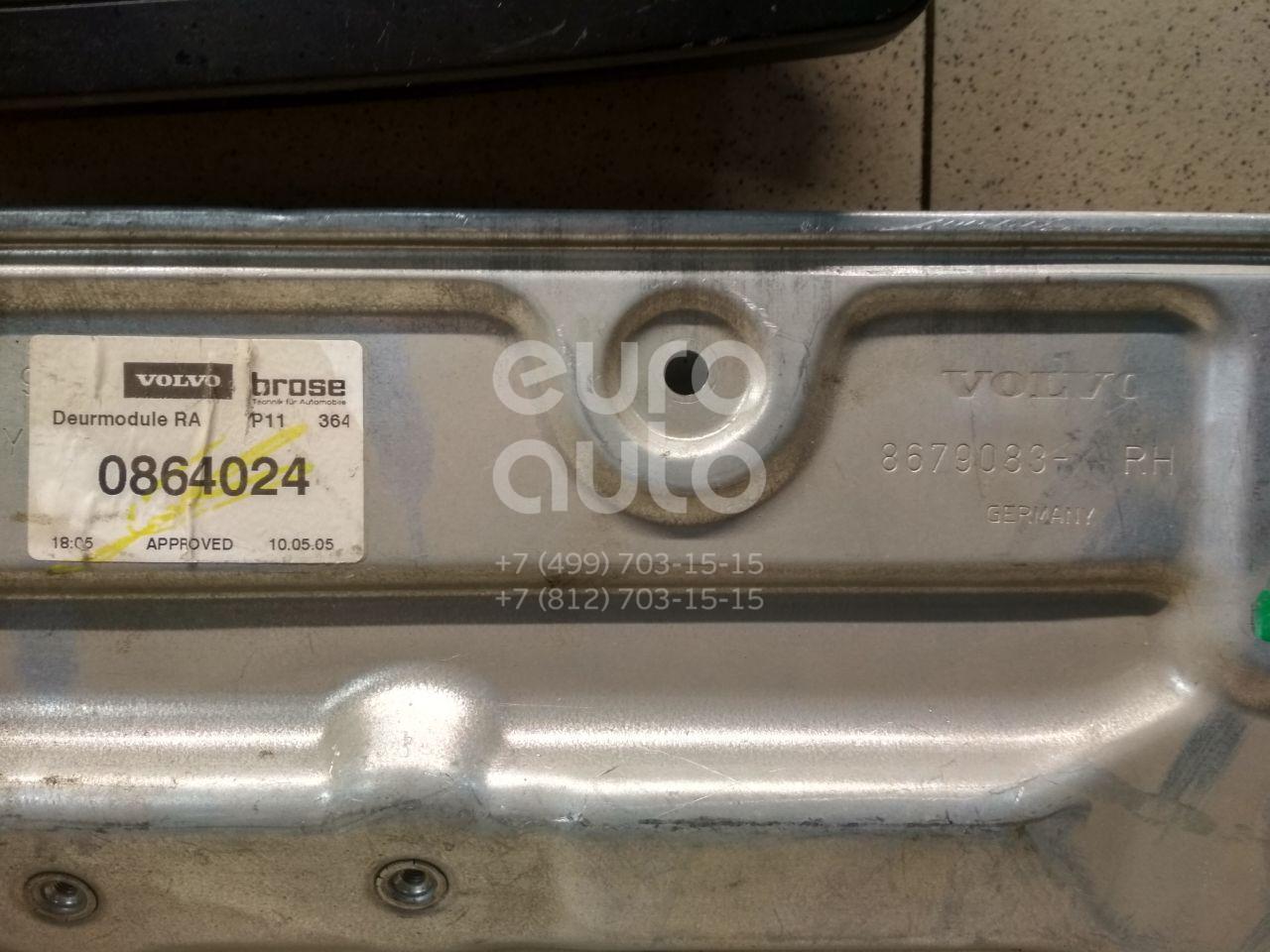 Стеклоподъемник электр. задний правый для Volvo S40 2004-2012;V50 2004-2012 - Фото №1