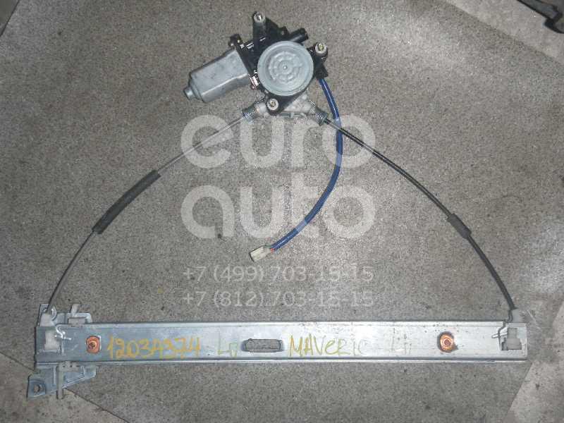 Стеклоподъемник электр. передний левый для Ford Maverick 2001-2006 - Фото №1