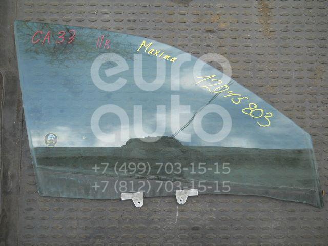 Стекло двери передней правой для Nissan Maxima (A33) 2000-2005 - Фото №1