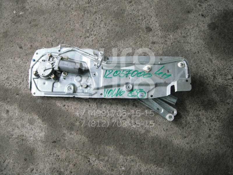 Стеклоподъемник электр. передний левый для Volvo 850 1994-1997;850 1991-1993 - Фото №1