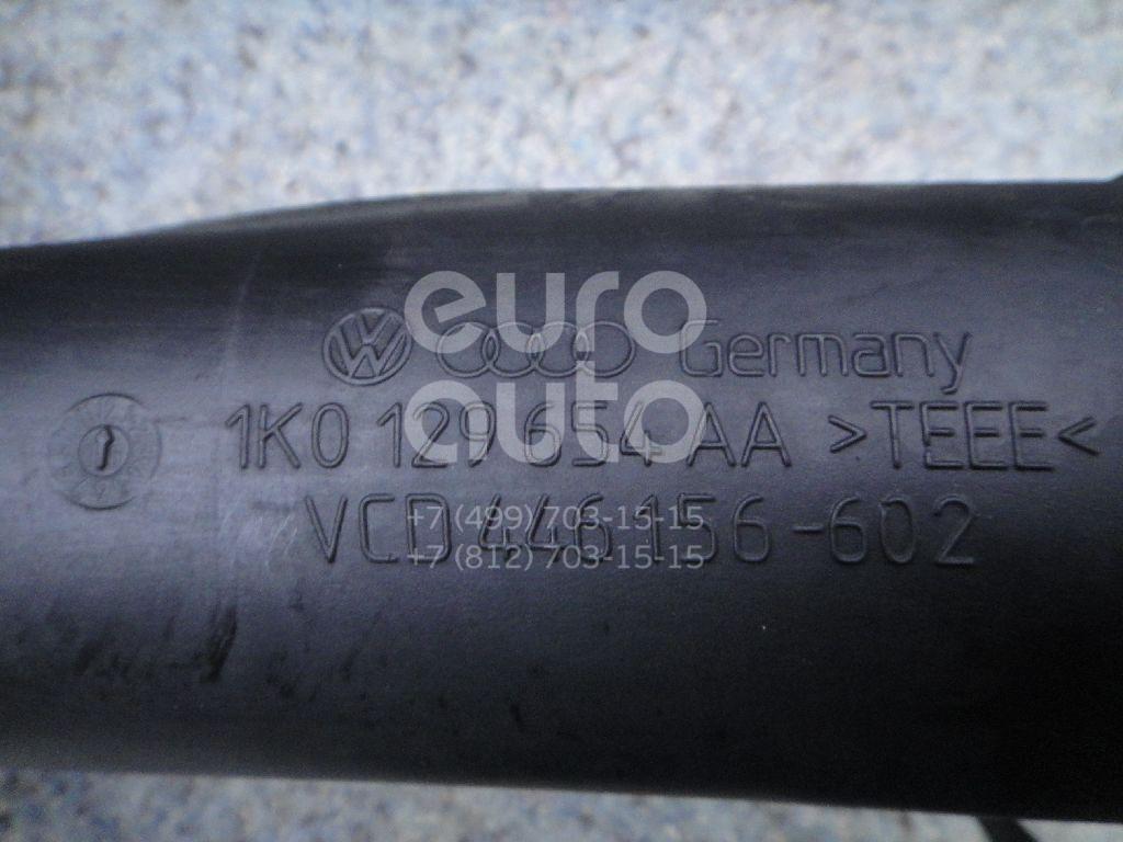 Купить Воздуховод Skoda Octavia (A5 1Z-) 2004-2013; (1K0129654AA)