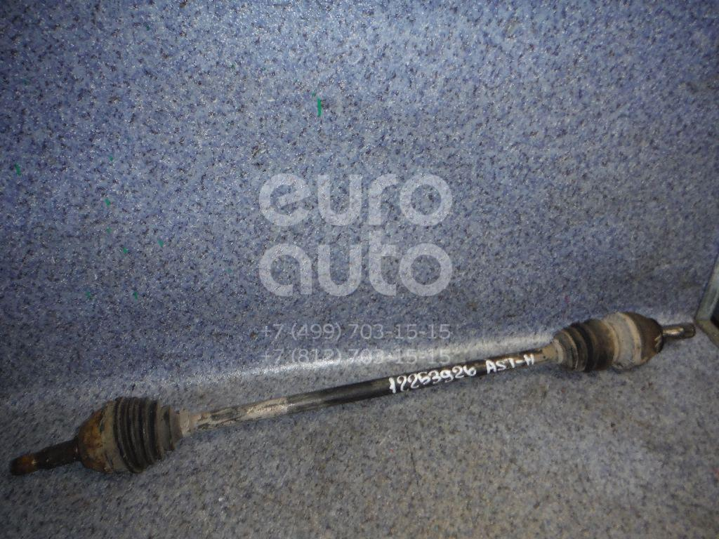 Полуось передняя правая Opel Astra H / Family 2004-2015; (0374548)