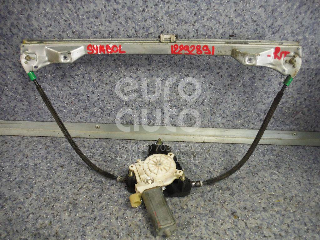 Купить Стеклоподъемник электр. передний правый Renault Clio II/Symbol 1998-2008; (8200169095)