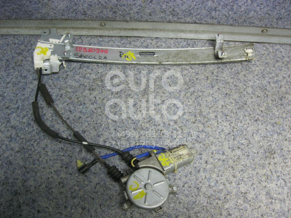 Купить Стеклоподъемник электр. передний правый Kia Spectra 2001-2011; (0K2A358560B)