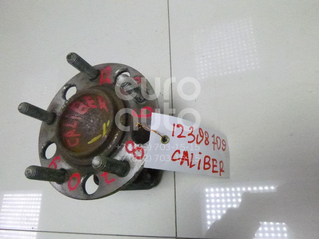 Купить Ступица задняя Dodge Caliber 2006-2011; (4766719AA)