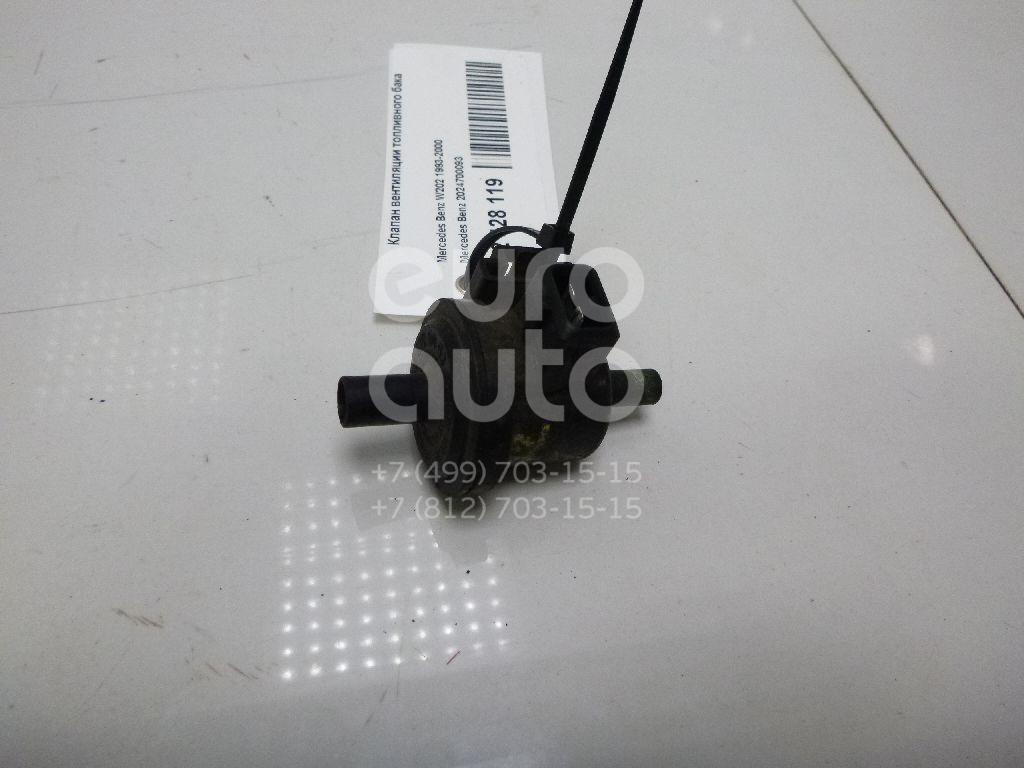 Купить Клапан вентиляции топливного бака Mercedes Benz W202 1993-2000; (2024700093)