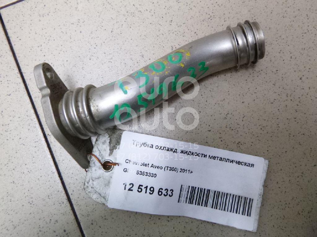 Купить Трубка охлажд. жидкости металлическая Chevrolet Aveo (T300) 2011-; (55353330)