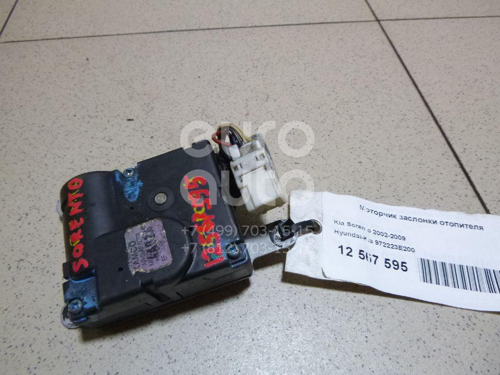 Купить Моторчик заслонки отопителя Kia Sorento 2002-2009; (972223E200)